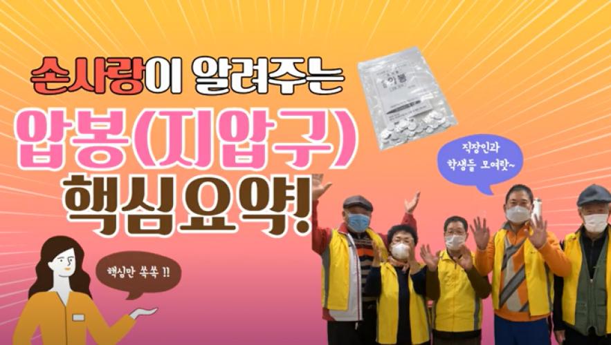 선배시민자원봉사단 '손사랑' 유튜브 영상
